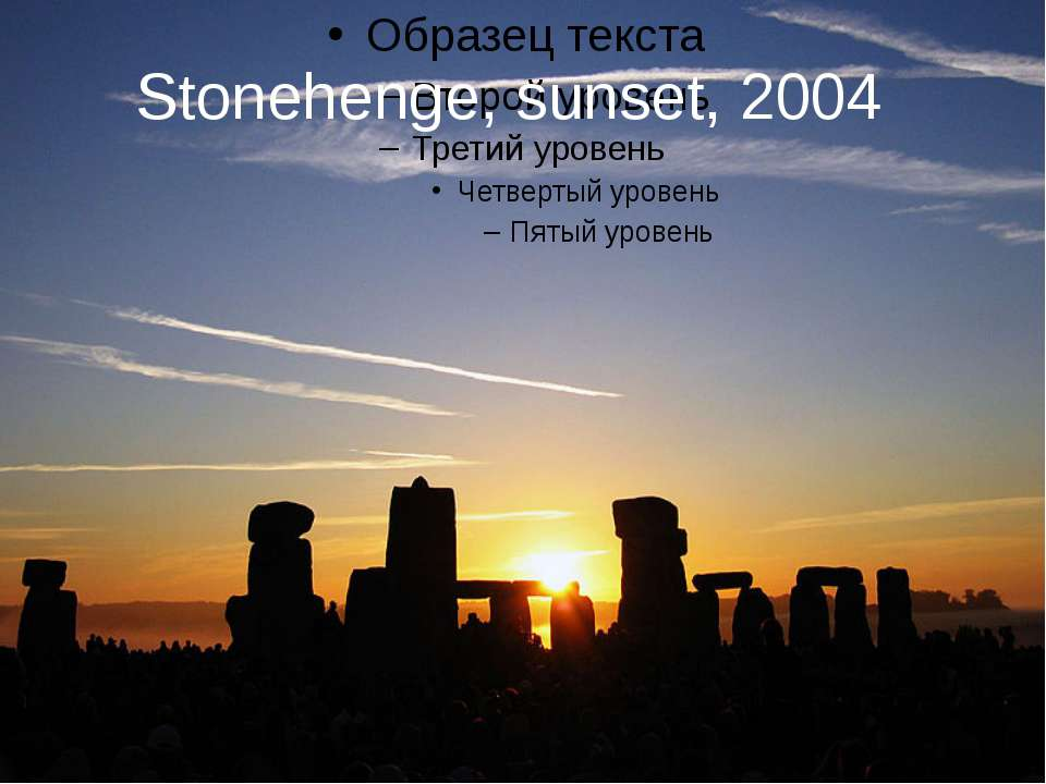 Stonehenge, sunset, 2004