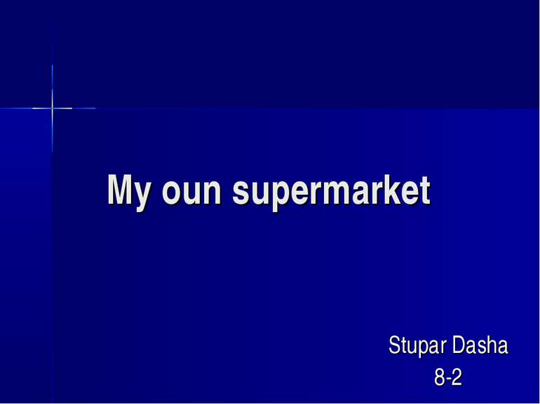 My oun supermarket Stupar Dasha 8-2