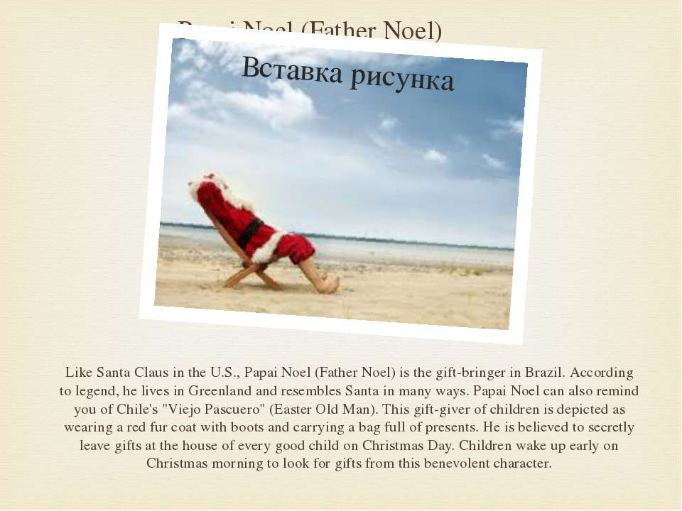 Papai Noel (Father Noel) Like Santa Claus in the U.S., Papai Noel (Father Noe...