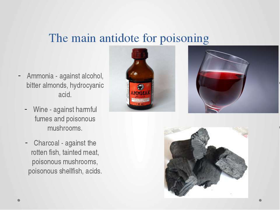 The main antidote for poisoning Ammonia - against alcohol, bitter almonds, hy...