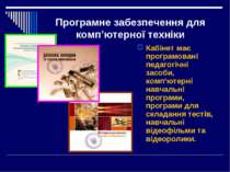 Програмне забезпечення для комп'ютерної техніки Кабінет має програмовані педа...
