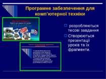 Програмне забезпечення для комп'ютерної техніки розробляються тесові завдання...