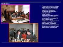 Правильно організоване комплексно-методичне забезпечення системи занять з пре...