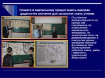дидактичне значення для засвоєння знань учнями Послідовне використання їх на ...