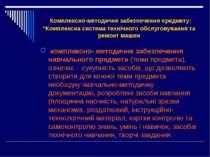 "Комплексно-методичне забезпечення предмету: ""Комплексна система технічного об..."