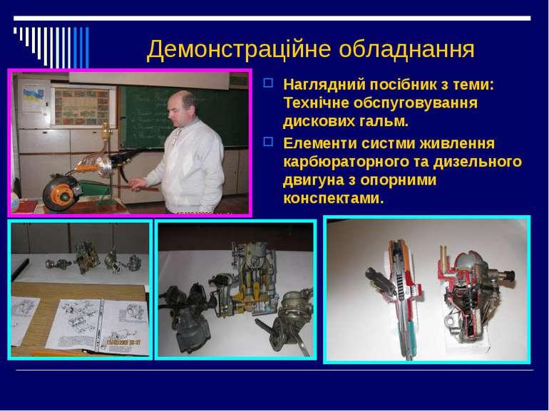 Демонстраційне обладнання Наглядний посібник з теми: Технічне обспуговування ...