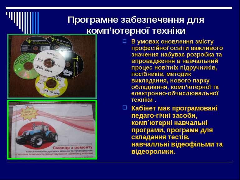 Програмне забезпечення для комп'ютерної техніки В умовах оновлення змісту про...