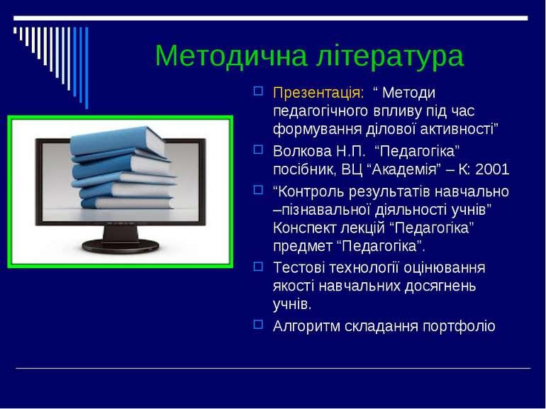 """Методична література Презентація: """" Методи педагогічного впливу під час форму..."""