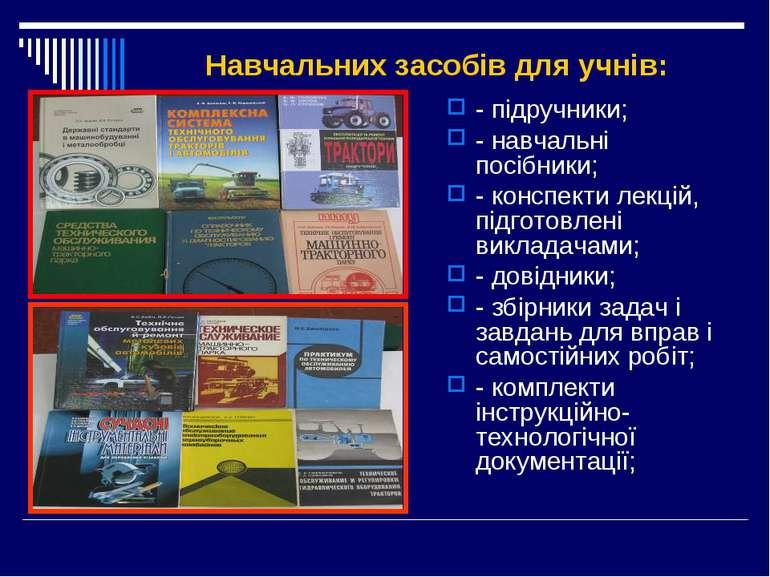 Навчальних засобів для учнів: - підручники; - навчальні посібники; - конспект...
