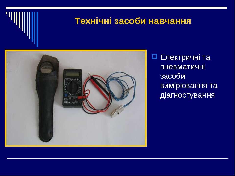 Технічні засоби навчання Електричні та пневматичні засоби вимірювання та діаг...