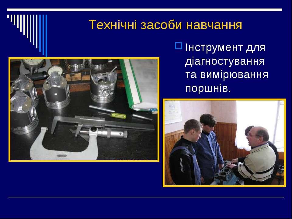 Технічні засоби навчання Інструмент для діагностування та вимірювання поршнів.