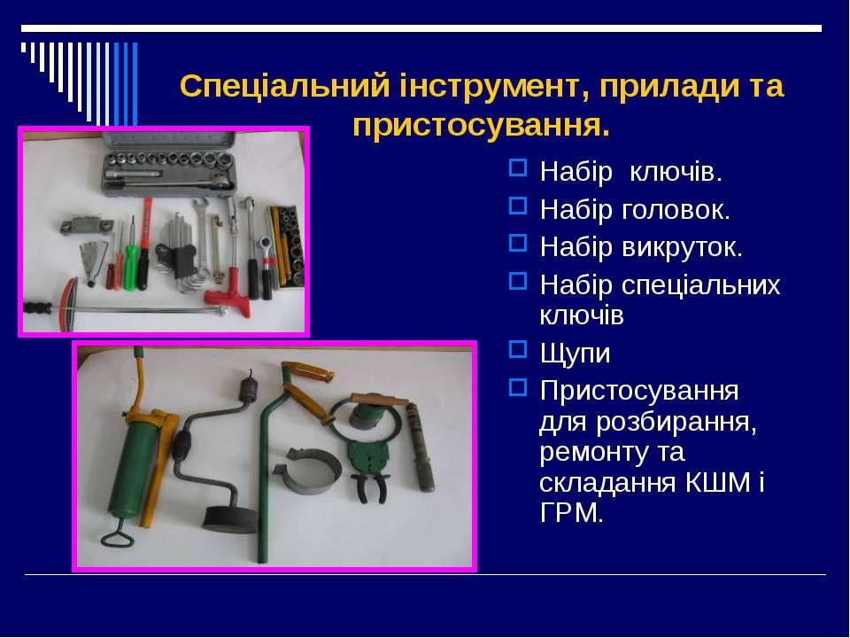 Спеціальний інструмент, прилади та пристосування. Набір ключів. Набір головок...