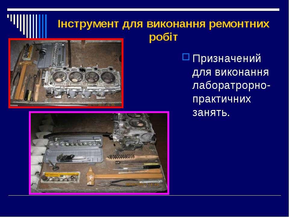 Інструмент для виконання ремонтних робіт Призначений для виконання лаборатрор...