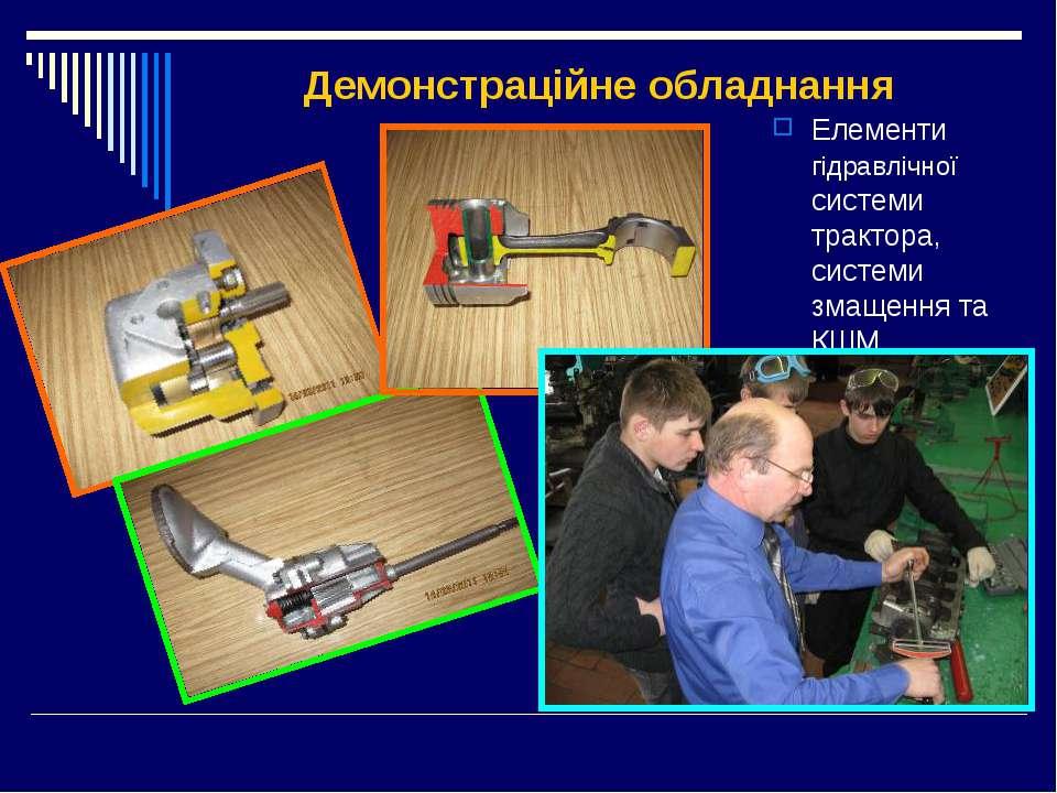 Демонстраційне обладнання Елементи гідравлічної системи трактора, системи зма...