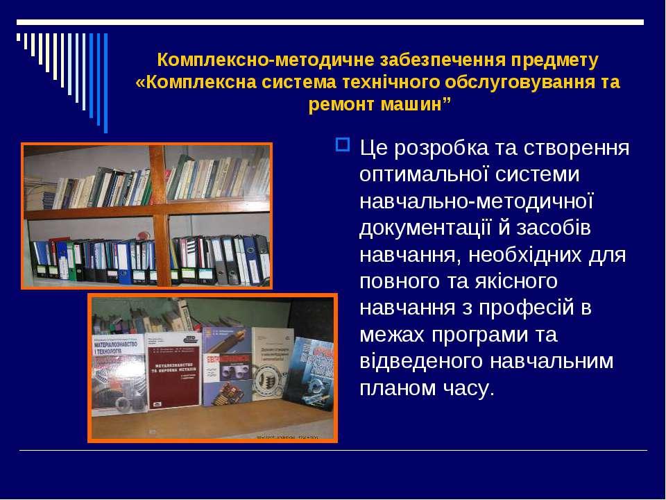 Комплексно-методичне забезпечення предмету «Комплексна система технічного обс...