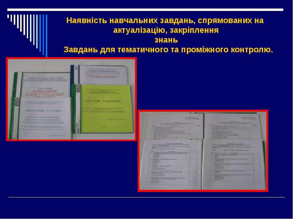 Наявність навчальних завдань, спрямованих на актуалізацію, закріплення знань ...