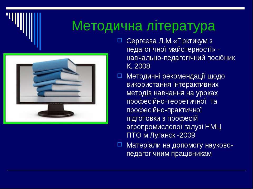 Методична література Сергєєва Л.М.«Прктикум з педагогічної майстерності» - на...
