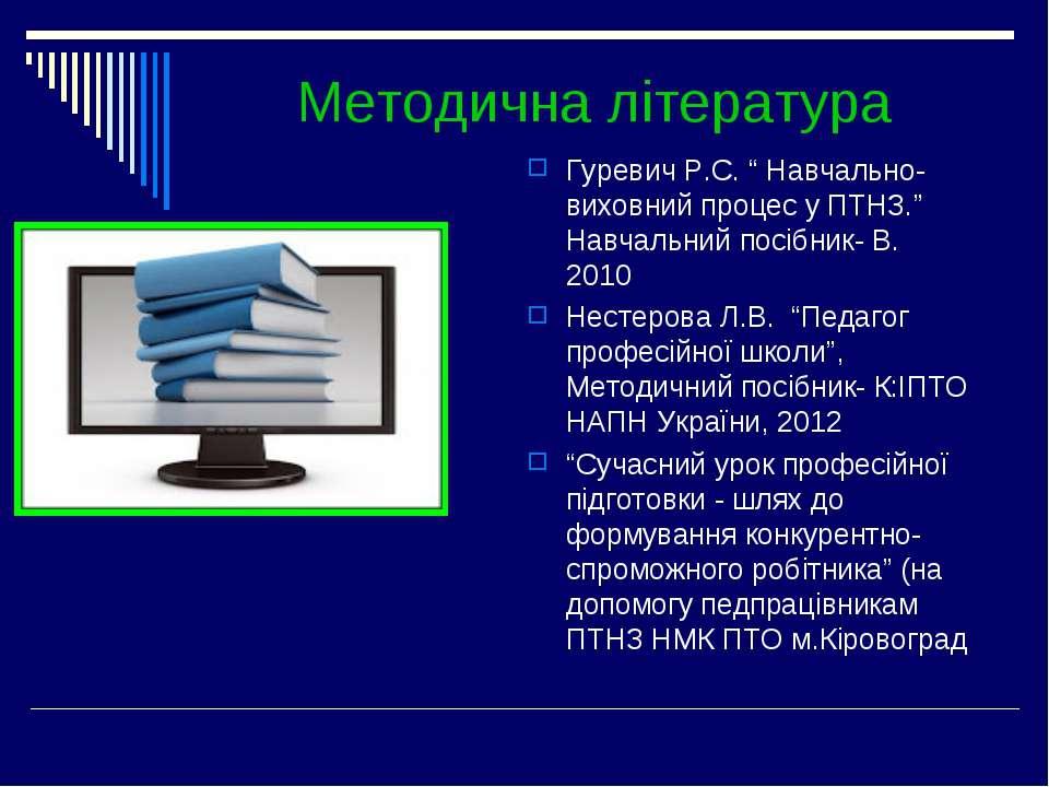 """Методична література Гуревич Р.С. """" Навчально-виховний процес у ПТНЗ."""" Навчал..."""