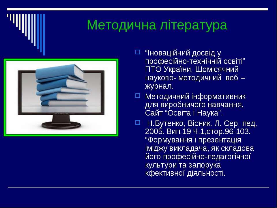 """Методична література """"Іноваційний досвід у професійно-технічній освіті"""" ПТО У..."""