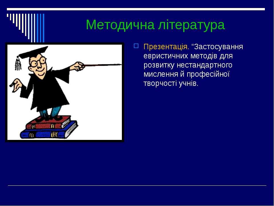 """Методична література Презентація. """"Застосування евристичних методів для розви..."""