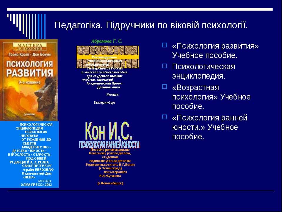Педагогіка. Підручники по віковій психології. «Психология развития» Учебное п...