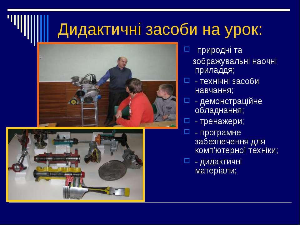 Дидактичні засоби на урок: природні та зображувальні наочні приладдя; - техні...