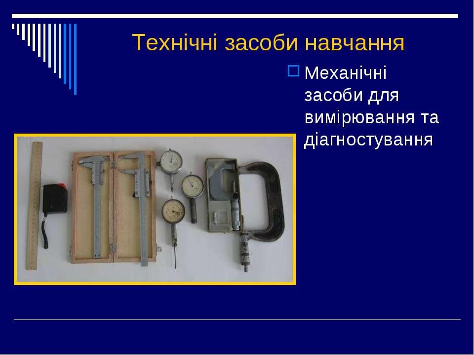 Технічні засоби навчання Механічні засоби для вимірювання та діагностування