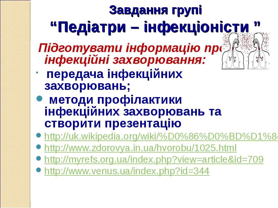 """Завдання групі """"Педіатри – інфекціоністи """" Підготувати інформацію про інфекці..."""