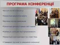 ПРОГРАМА КОНФЕРЕНЦІЇ Виступи гостей конференції Презентація результатів проек...