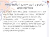"""Можливості для участі в роботі держорганів В Україні прийнятий Закон """"Про заб..."""