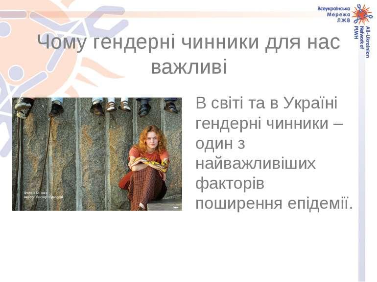 Чому гендерні чинники для нас важливі В світі та в Україні гендерні чинники –...