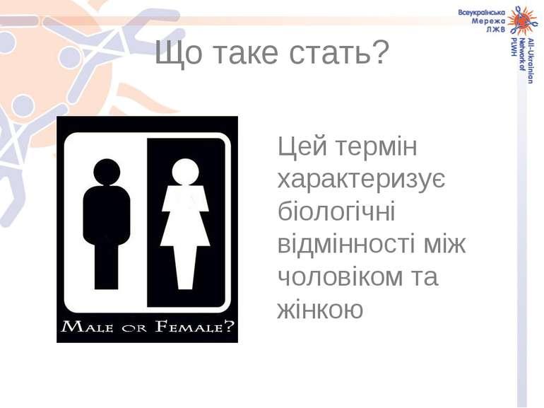Що таке стать? Цей термін характеризує біологічні відмінності між чоловіком т...