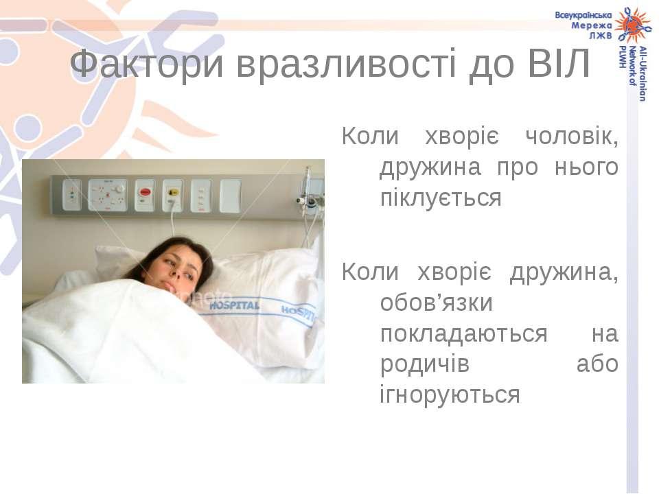 Фактори вразливості до ВІЛ Коли хворіє чоловік, дружина про нього піклується ...