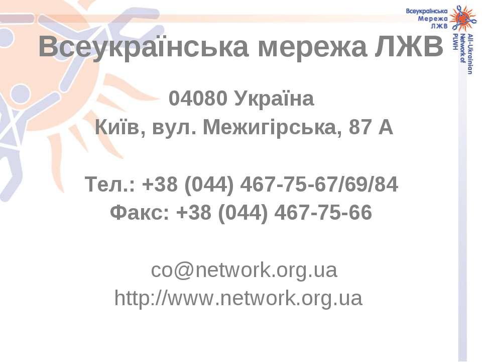 Всеукраїнська мережа ЛЖВ 04080 Україна Київ, вул. Межигірська, 87 А Тел.: +38...