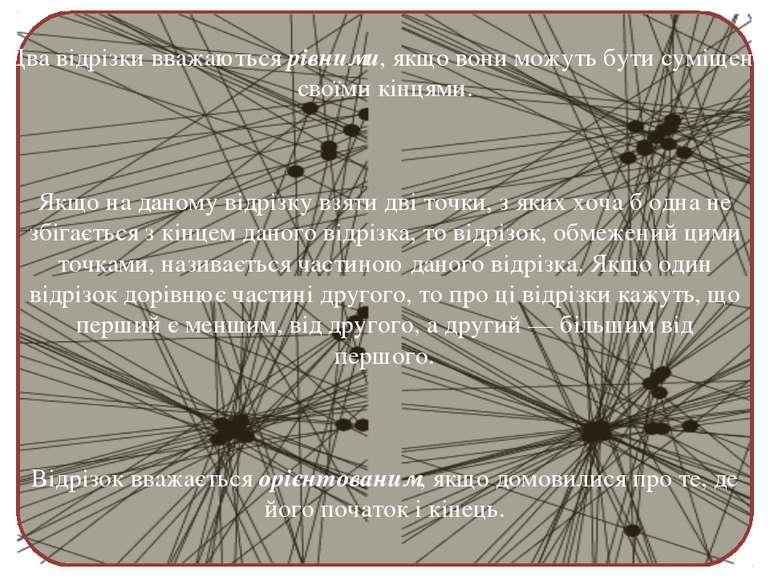 Два відрізки вважаються рівними, якщо вони можуть бути суміщені своїми кінцям...