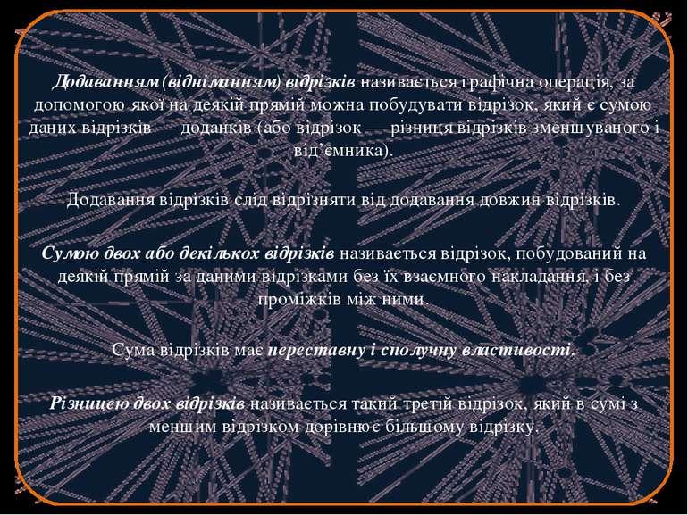 Додаванням (відніманням) відрізків називається графічна операція, за допомого...