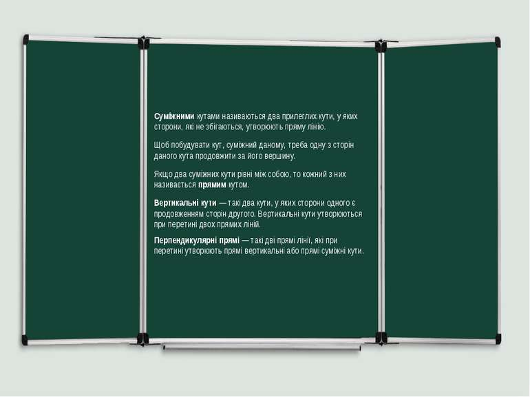 Суміжними кутами називаються два прилеглих кути, у яких сторони, які не збіга...