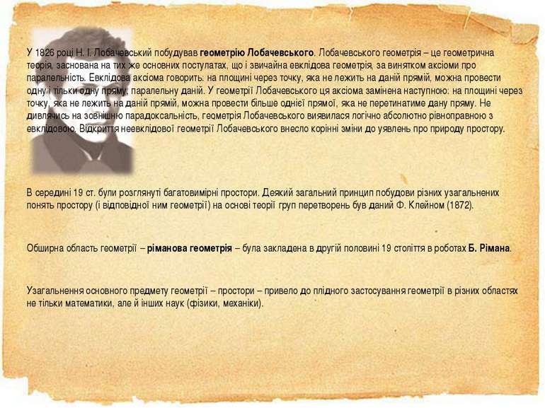 У 1826 році Н. І. Лобачевський побудував геометрію Лобачевського. Лобачевсько...