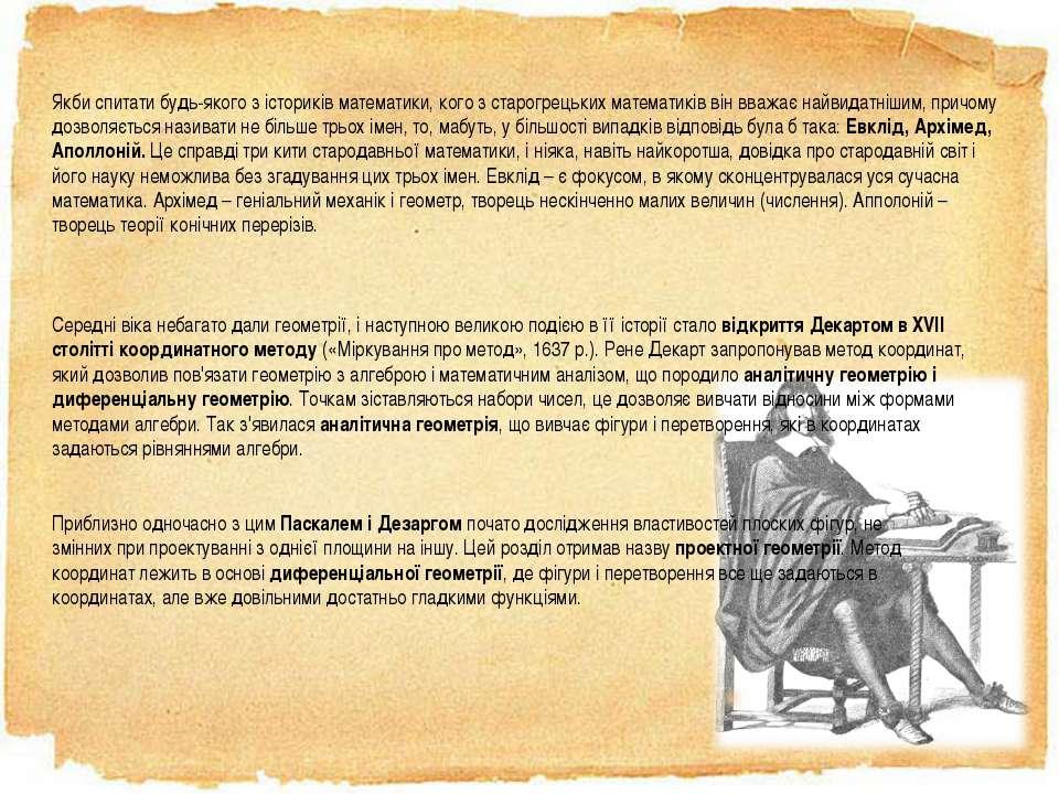 Якби спитати будь-якого з істориків математики, кого з старогрецьких математи...