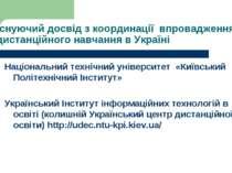 Існуючий досвід з координації впровадження дистанційного навчання в Україні Н...