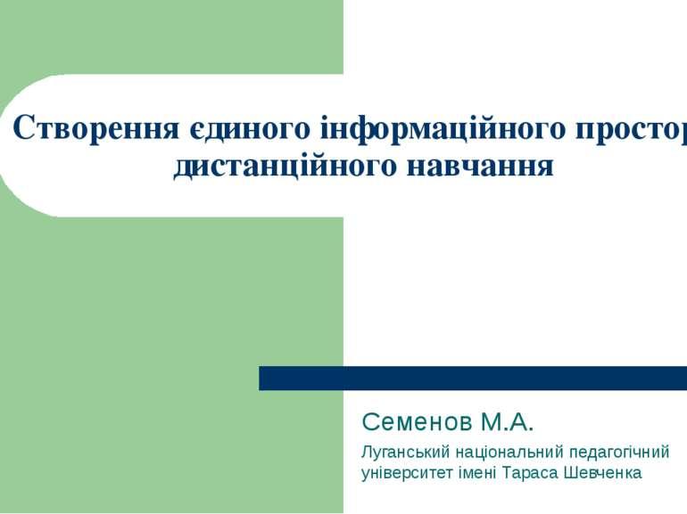 Cтворення єдиного інформаційного простору дистанційного навчання Семенов М.А....