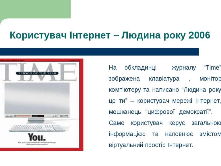 """Користувач Інтернет – Людина року 2006 На обкладинці журналу """"Time"""" зображена..."""