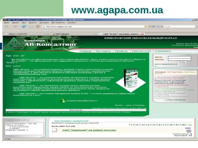 www.agapa.com.ua