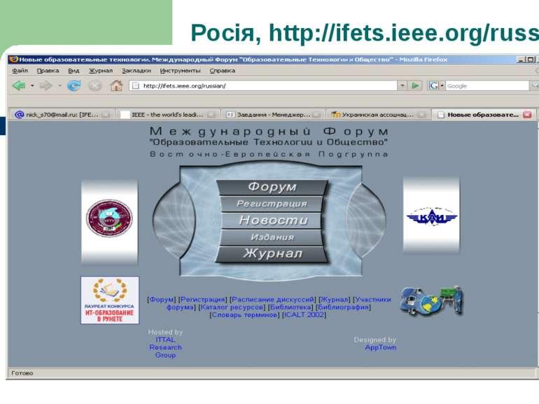 Росія, http://ifets.ieee.org/russian/