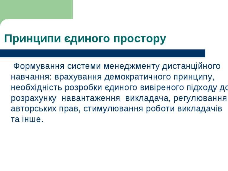 Принципи єдиного простору  Формування системи менеджменту дистанційного н...
