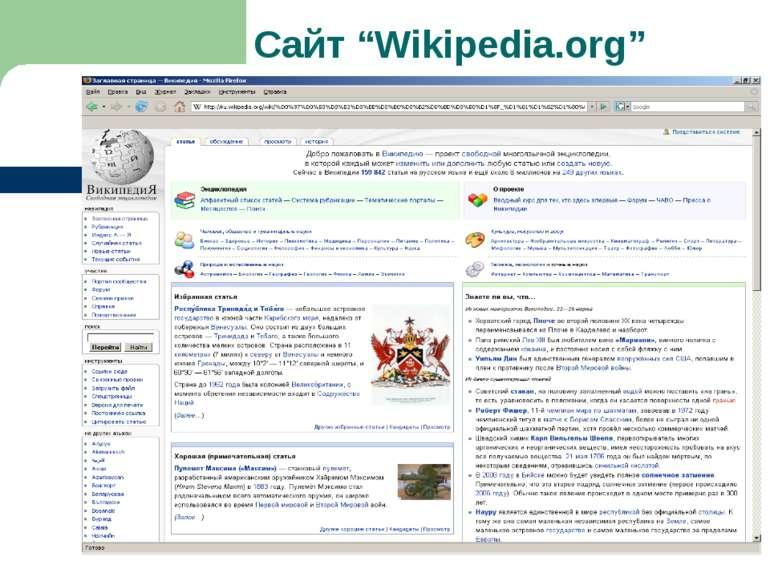 "Сайт ""Wikipedia.org"""