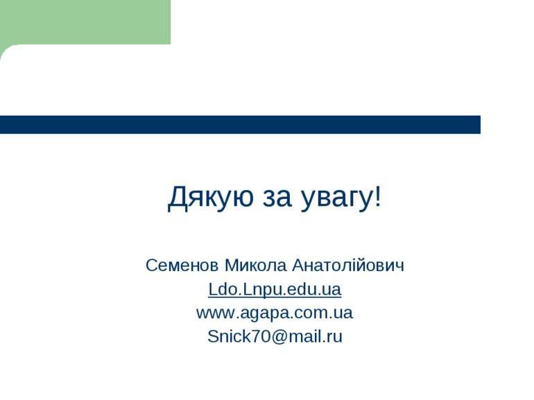 Дякую за увагу! Семенов Микола Анатолійович Ldo.Lnpu.edu.ua www.agapa.com.ua ...