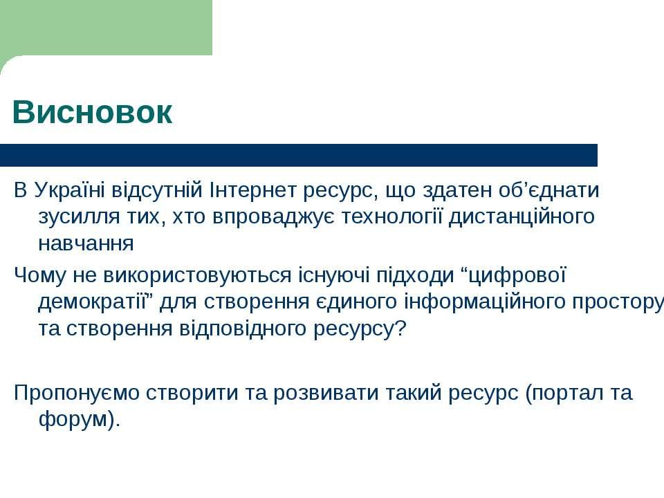 Висновок В Україні відсутній Інтернет ресурс, що здатен об'єднати зусилля тих...