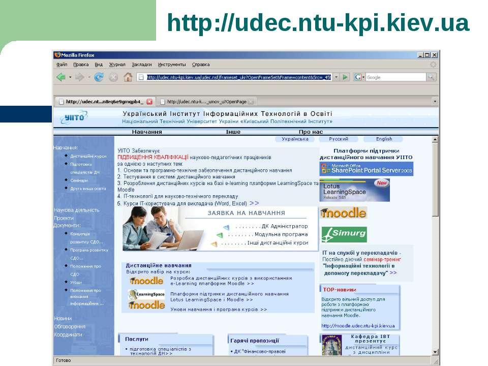 http://udec.ntu-kpi.kiev.ua