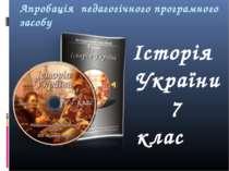 Апробація педагогічного програмного засобу Історія України 7 клас